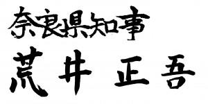 090916     知事署名(横)